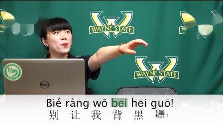 Learn a Chinese Phrase #116: 背黑锅
