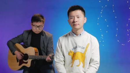 达人频道《往后余生》吉他弹唱 马良 高音教