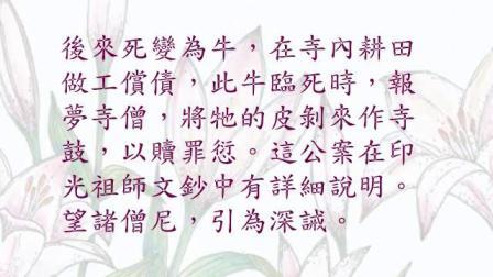 20-五台山的人皮鼓(唸誦版)