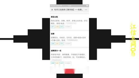 牡丹江信息网0453XX-宣传片
