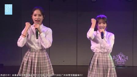 SNH48公演190105(晚间)