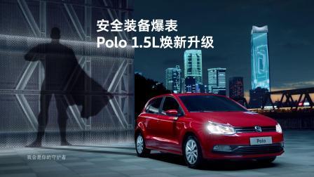 VW 上汽大众 Polo_45_影子超人篇