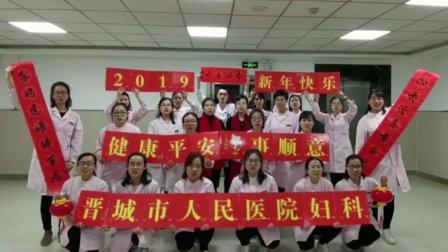 晋城市人民医院妇科拜年视频(舞蹈完整高清无特效)