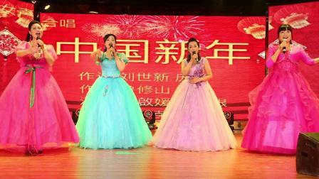 歌曲《中国新年》演唱者:杨东银、王啟媛、卫梅梅、沙德荣