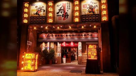 株洲市岩崎烤肉店