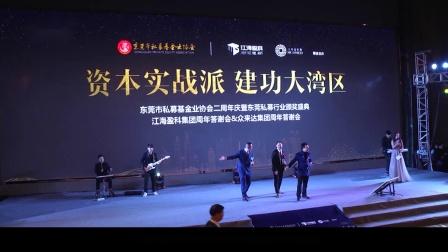 东莞私募基金业协会二周年庆暨江海盈科集团、众来达集团年终答谢盛典