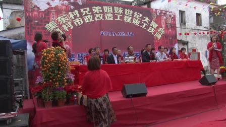 美东村兄弟姐妹世纪大聚会暨村市政改造工程竣工庆典(录像版-上)