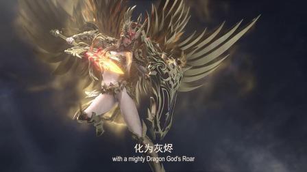 《龙之怒吼》手游CG完整版