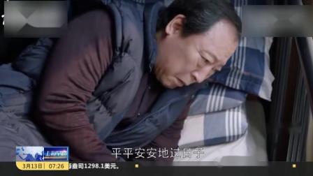 """上海早晨 2019 热播电视剧《都挺好》  家庭故事引发""""啃老""""关注"""