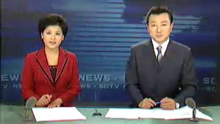 山东卫视 山东新闻联播20081119片头片尾(片头未完整)