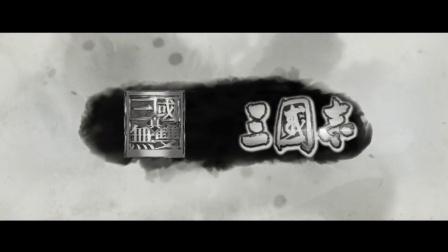 全面战争三国宣传片(三国无双版)