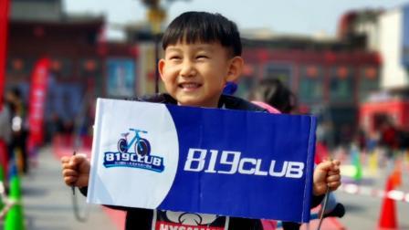 819-CLUB-板家班滑步车首赛