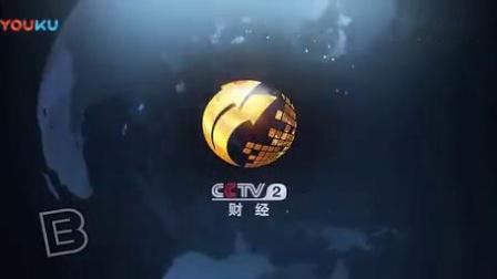 中央电视台财经频道呼号2015年至今