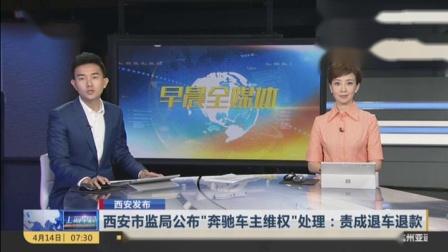 """上海早晨 2019 西安市监局公布""""奔驰车主维权""""处理:责成退车退款"""