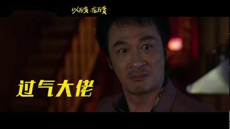 《转型团伙》华丽转型版终极预告 吴镇宇乔杉爆笑逐梦电影圈