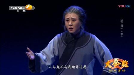 新排秦腔全本《祝福》魏燕妮 包东东 陕西省戏曲研究院 高清宽屏