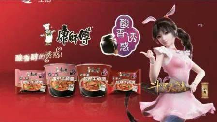 吉林生活频道播出的康师傅酸香诱惑广告