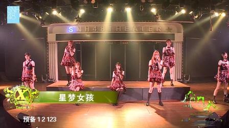 SNH48公演190428