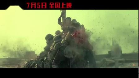 """电影《八佰》""""壮士许国""""版预告 真实还原抗日战场重现民族英雄"""