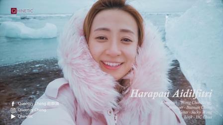 Queenzy庄群施 - Harapan Aidilfitri 2019
