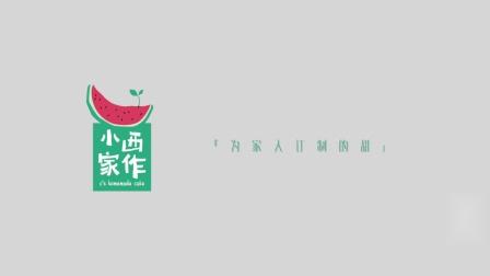 《许愿》小西家作预告片