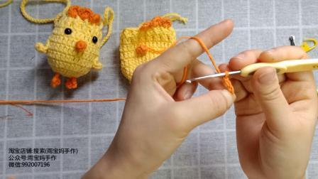 雨宝妈手作第1集抖音同款网红小鸡蛋袋编织教程毛线编织教程钩法