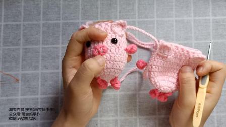 雨宝妈手作第2集抖音同款网红小猪蛋袋编织教程编织教学视频