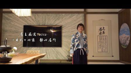 【程翊设计 詹芳玫】屋主严选Yocico – 把日式带回家 静心居所