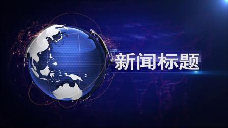 pr edius 绘声绘影新闻片头电视栏目包装开场文字标题合成高清视频素材