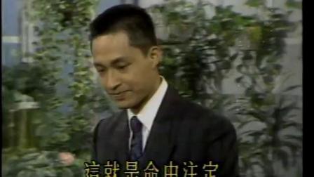 1989 台視 天作之合