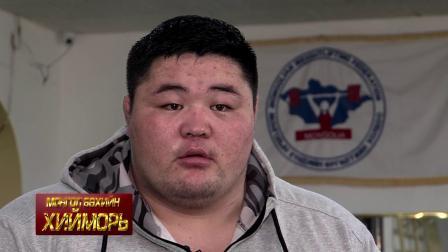 【体育】蒙古摔跤手 Enkhtuul Oyunbold 纪录片 2016