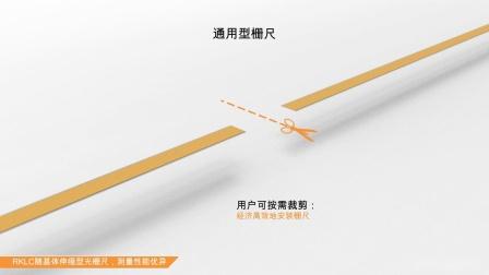 RKLC随基体伸缩型光栅尺,测量性能优异