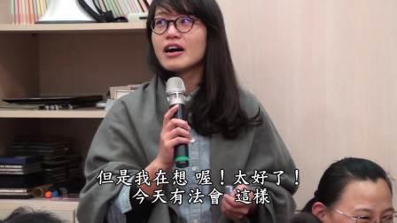 一覺元 弘聖上師 明覺法堂 2015/12/28 台中