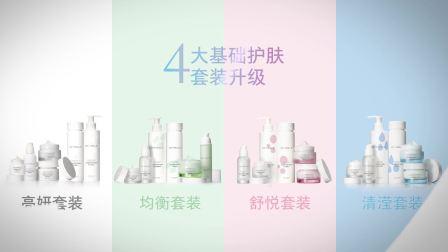 短视频 优萃佳颜+产品护肤五步骤