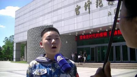 参观抚顺雷锋纪念馆——岫光小学研学旅行