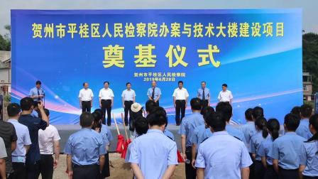 贺州市平桂区人民院办案与技术大楼建设项目奠基仪式