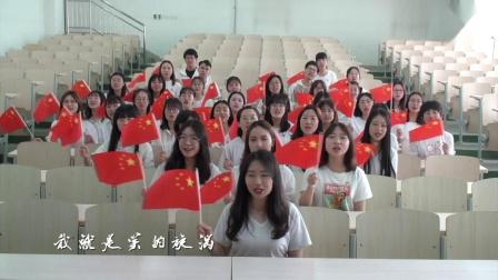首都师范大学 初等教育学院 《我和我的祖国》