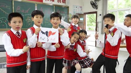 《和平》-和平小学badkids乐队首支MV