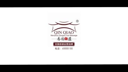 秦桥足道龙湾万达店宣传片