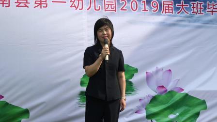 2019 一幼大班毕业典礼