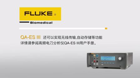 福禄克高频电刀分析仪QA-ES III