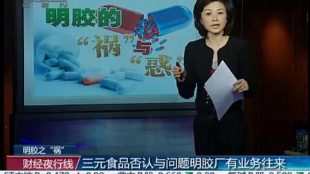 伊利 三元 辉山 蒙牛等纯牛奶质量问题大曝光(影像时长60分钟)