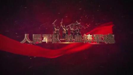 热血中国人民解放军建军92周年心路历程