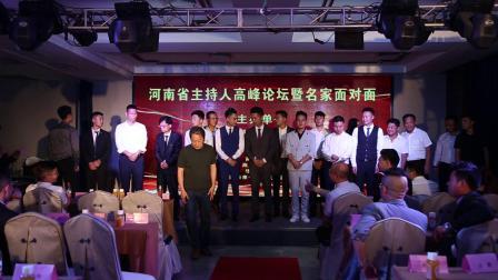 河南省主持人高峰论坛暨名家面对面