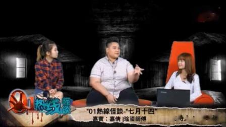 ONFM 01热线之吉隆坡篇 第07章・七月十四 完整版 2019-08-23