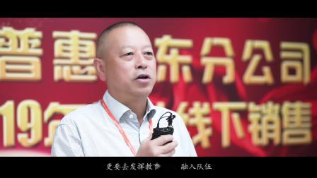 平安普惠山东省分公司教师节快乐