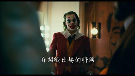 DC大作《小丑》夺得第76届威尼斯金狮奖!票房看漫威,拿奖靠DC?😏