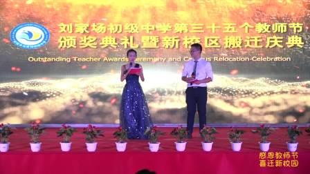 2019刘家场中学感恩教师节喜迁新校园晚会