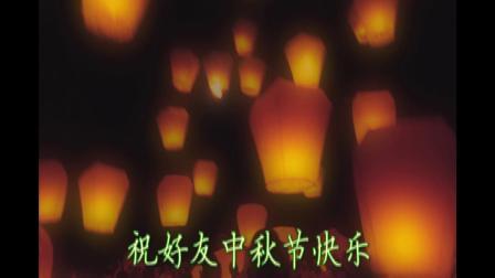2019.9.13.童心在,益健康。祝好友中秋节快乐