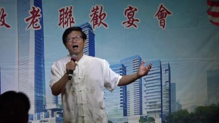 美东深圳总商会联谊会第二届职员就职典礼 文艺表演